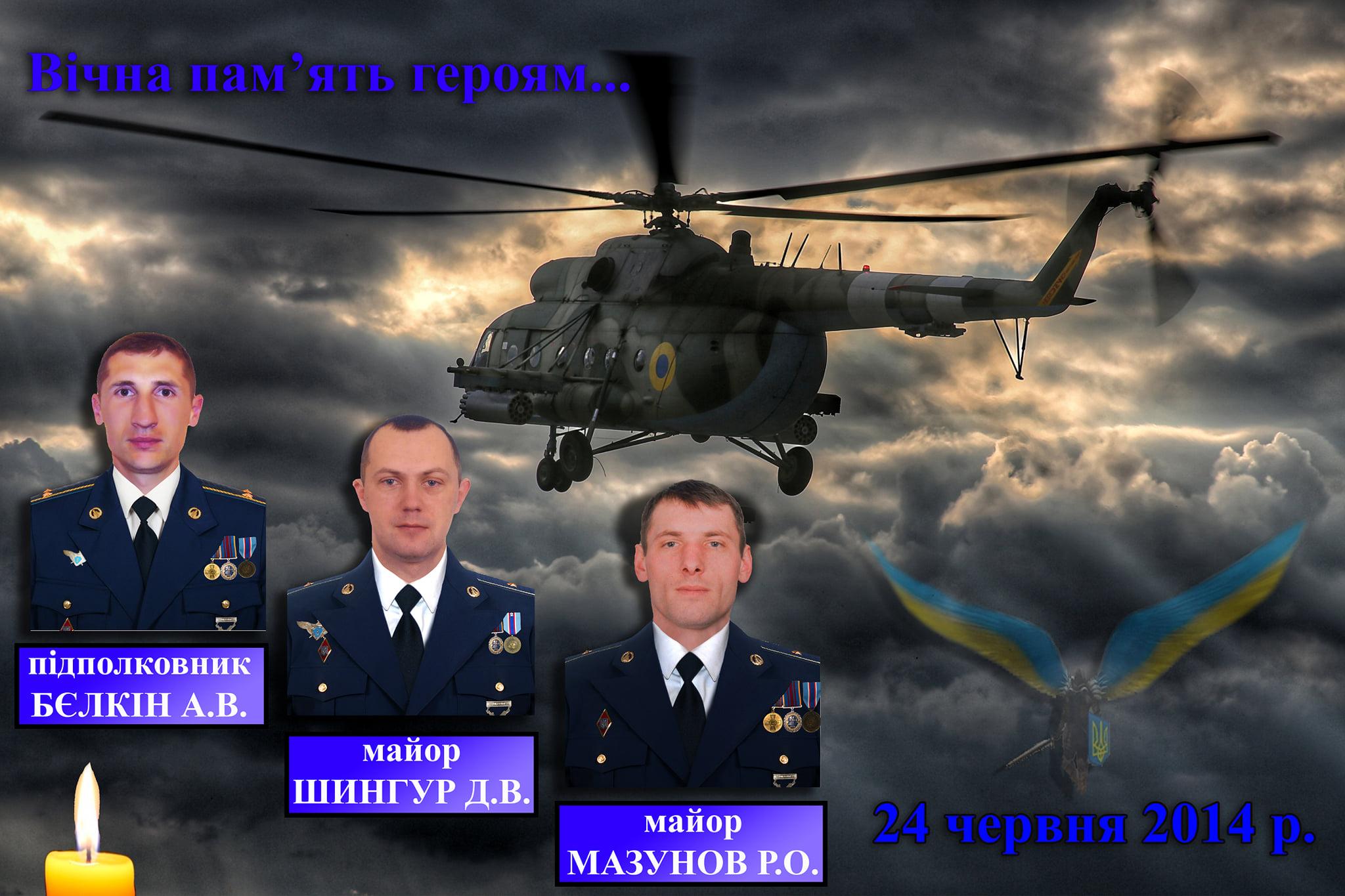 Побратими пам'ятають: сім років тому біля Слов'янська загинули бродівські авіатори