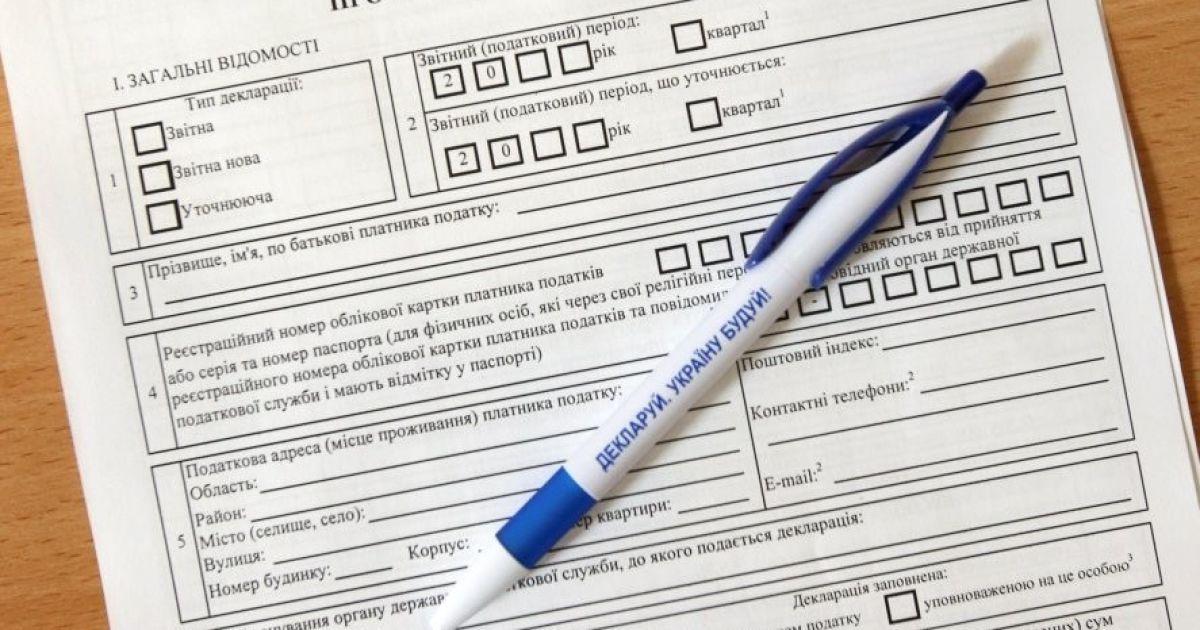 З 1 вересня можна подати одноразову декларацію. Процедура декларування є добровільною для платника податків