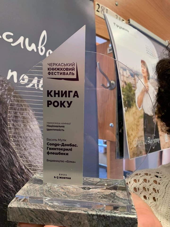 """Бродівський авіатор написав книгу «Congo-Донбас. Гвинтокрилі флешбеки», яка стала """"Книгою року"""" на фестивалі в Черкасах"""